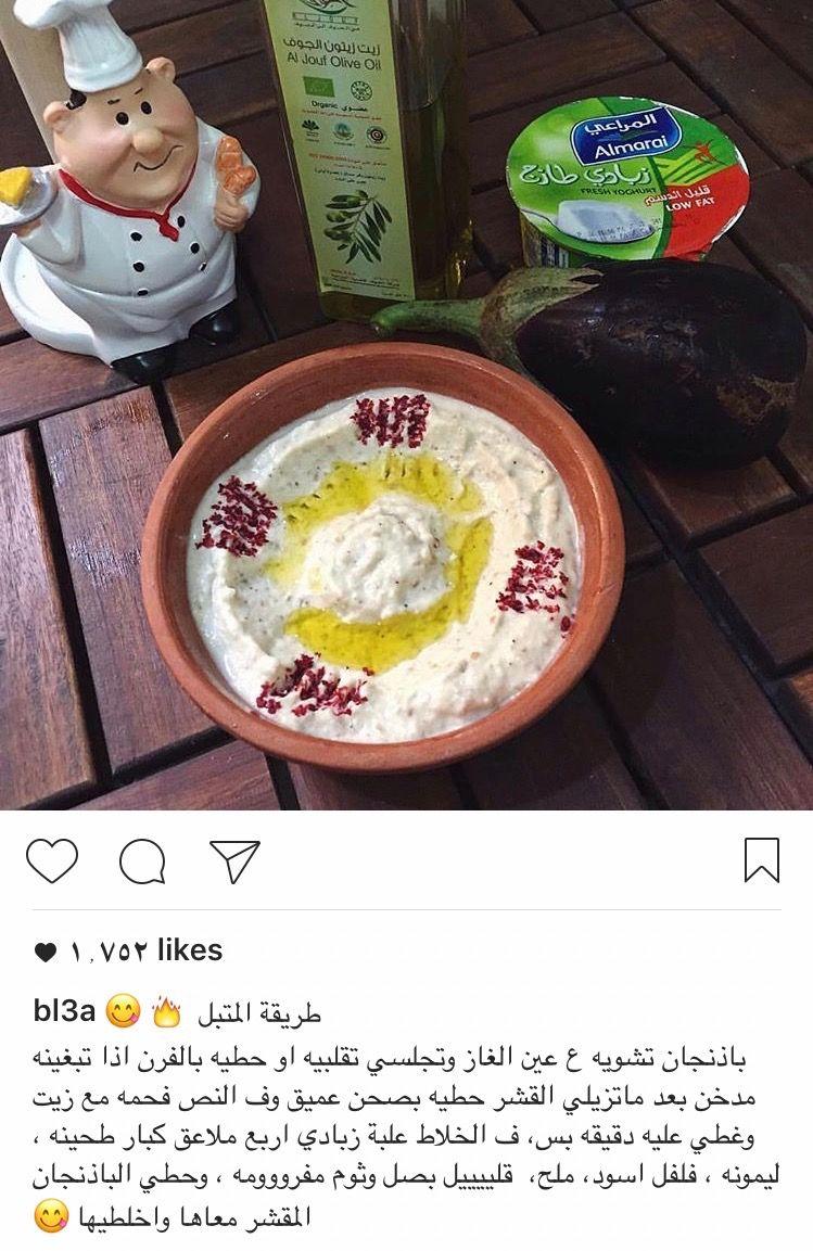 متبل باذنجان Arabic Food Food Receipes Lebanese Cuisine