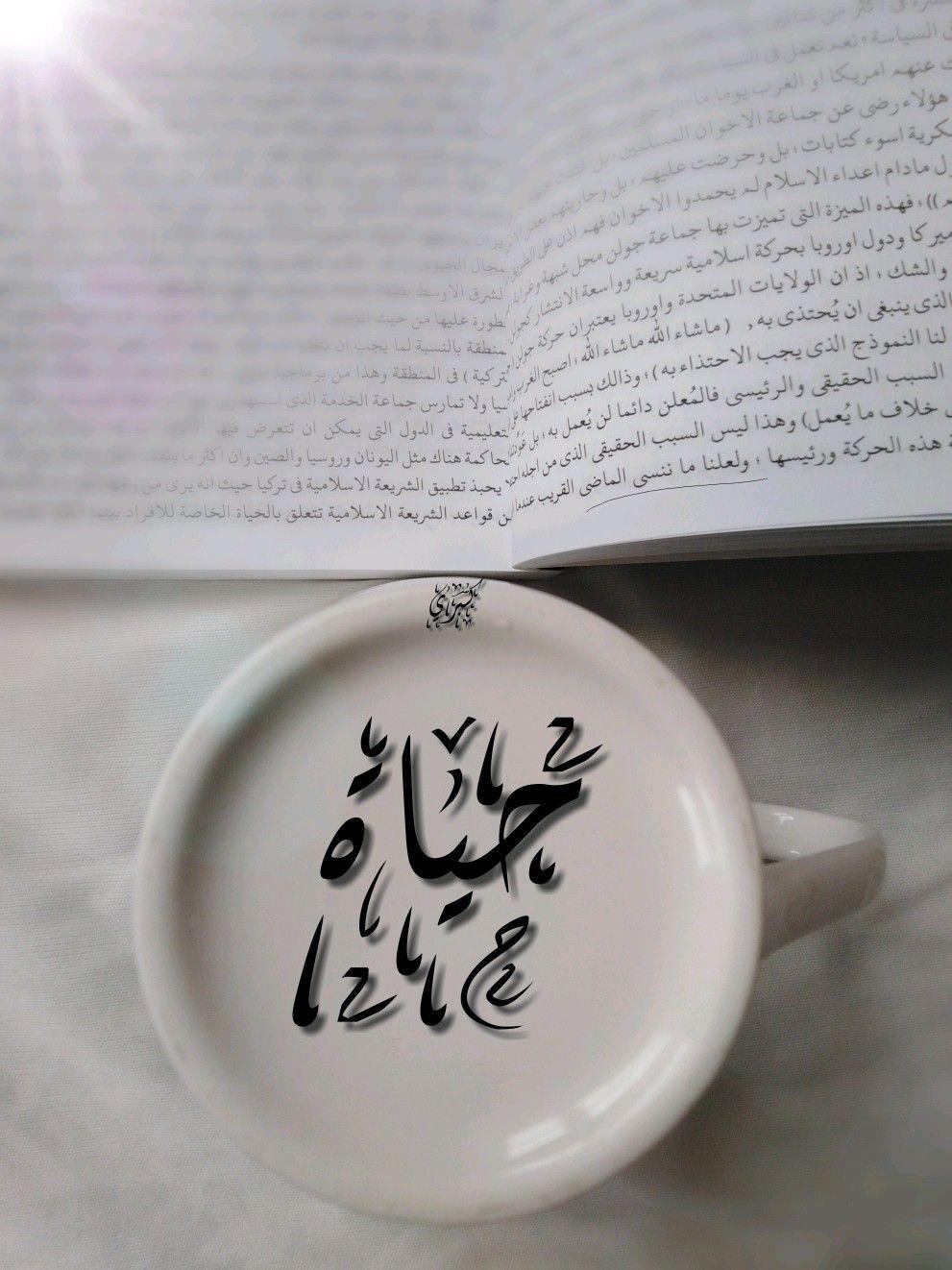 Turuncu Bayan Adli Kullanicinin Arapca Sozler Panosundaki Pin