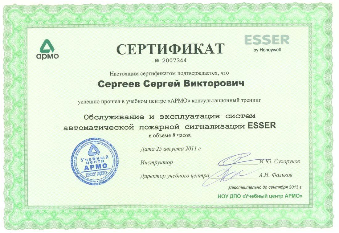 Образец Сертификата Об Окончании Курсов