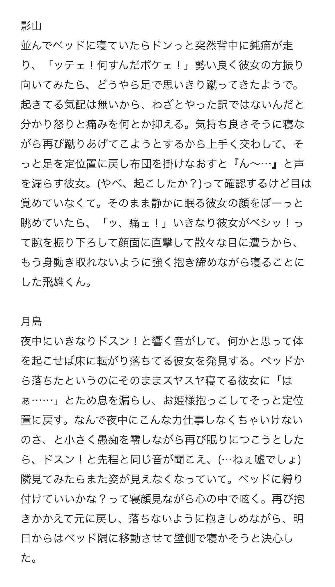 小説 ハイキュー r18