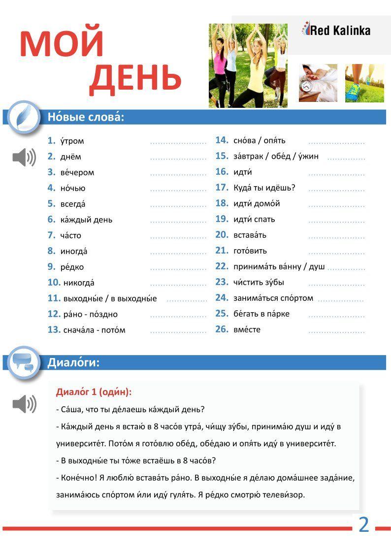 Pin By Learning Russian On Red Kalinka Russian Language Language Kalinka
