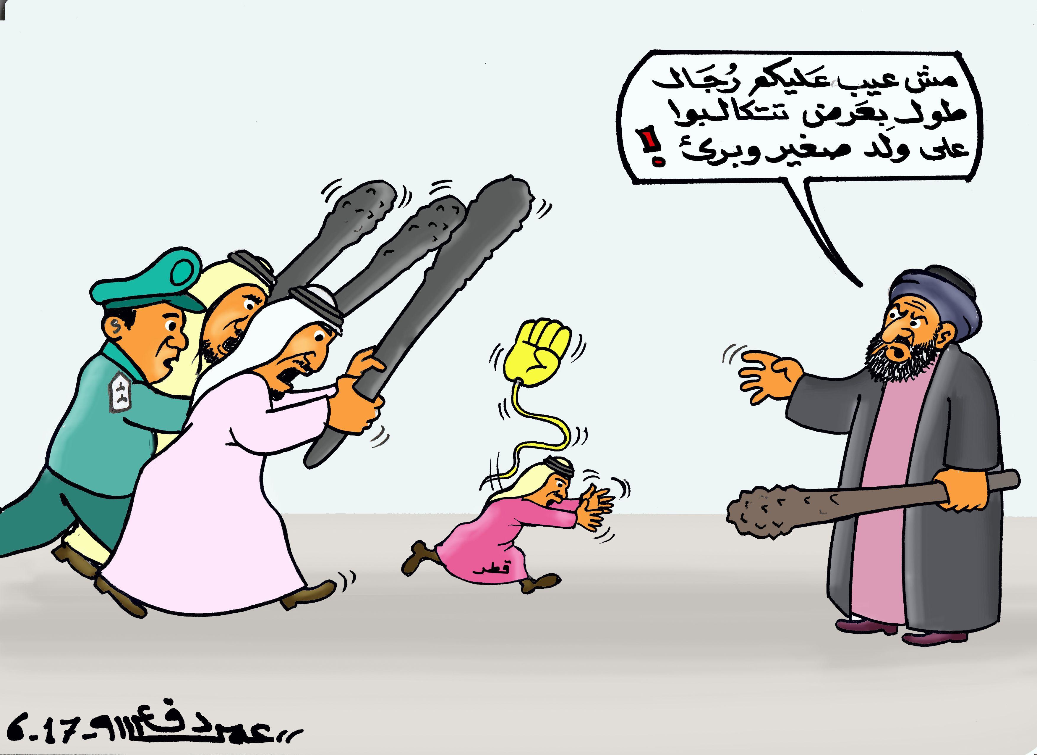 كاركاتير اليوم الموافق 07 يونيو 2017 للفنان عمر دفع الله عن  الخلاف الخليجي