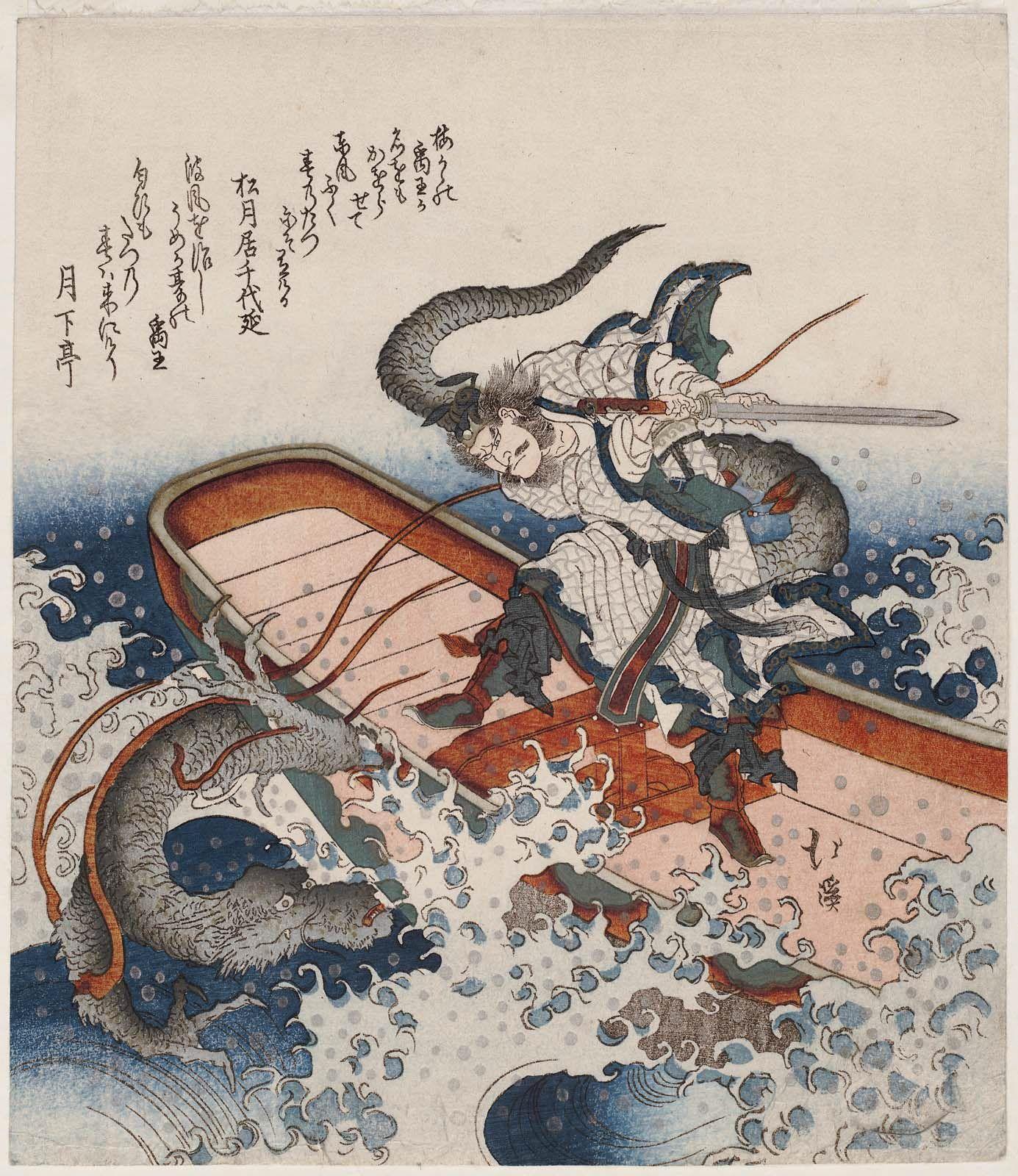 Alegoría de Yu el Grande controlando la crecida del río representado por un dragón