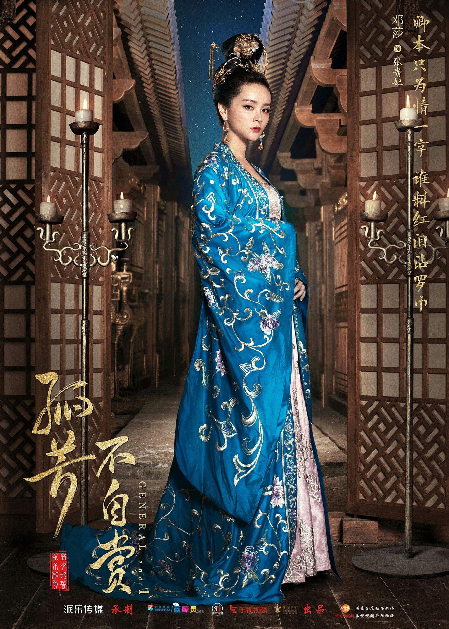 General and I 《孤芳不自赏》 - Angelababy, Wallace Chung, Sun Yizhou ...