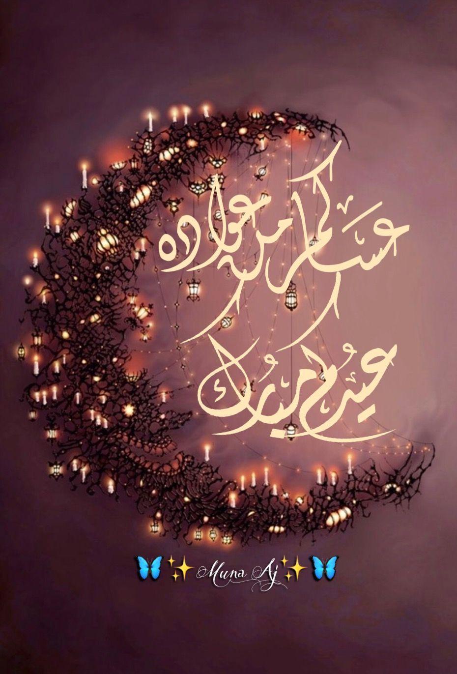 Bonsoir Sonia Je Te Souhaite Un Excellente Fete De L Aid A Toi Et A Tout Ta Famille Inch Allah Eid Greetings Eid Images Eid Cards