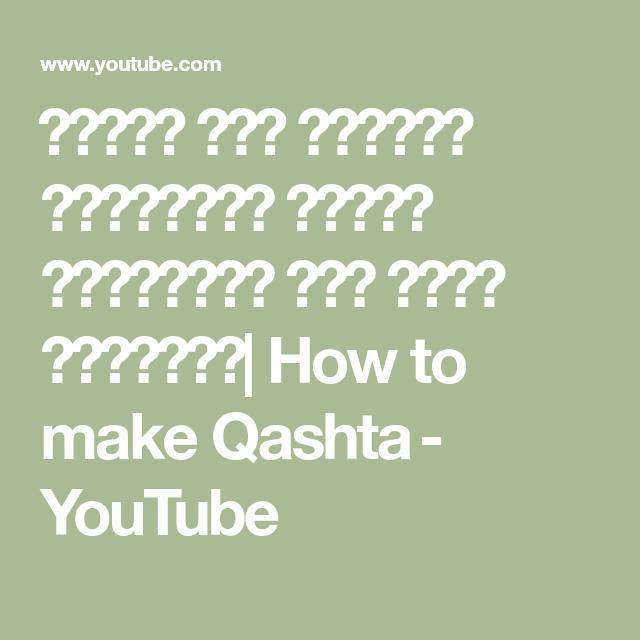 طريقة عمل القشطة المنزلية لكافة الحلويات نفس قشطة المحلات How To Make Qashta Youtube In 2020 With Images Arabic Sweets How To Make Math