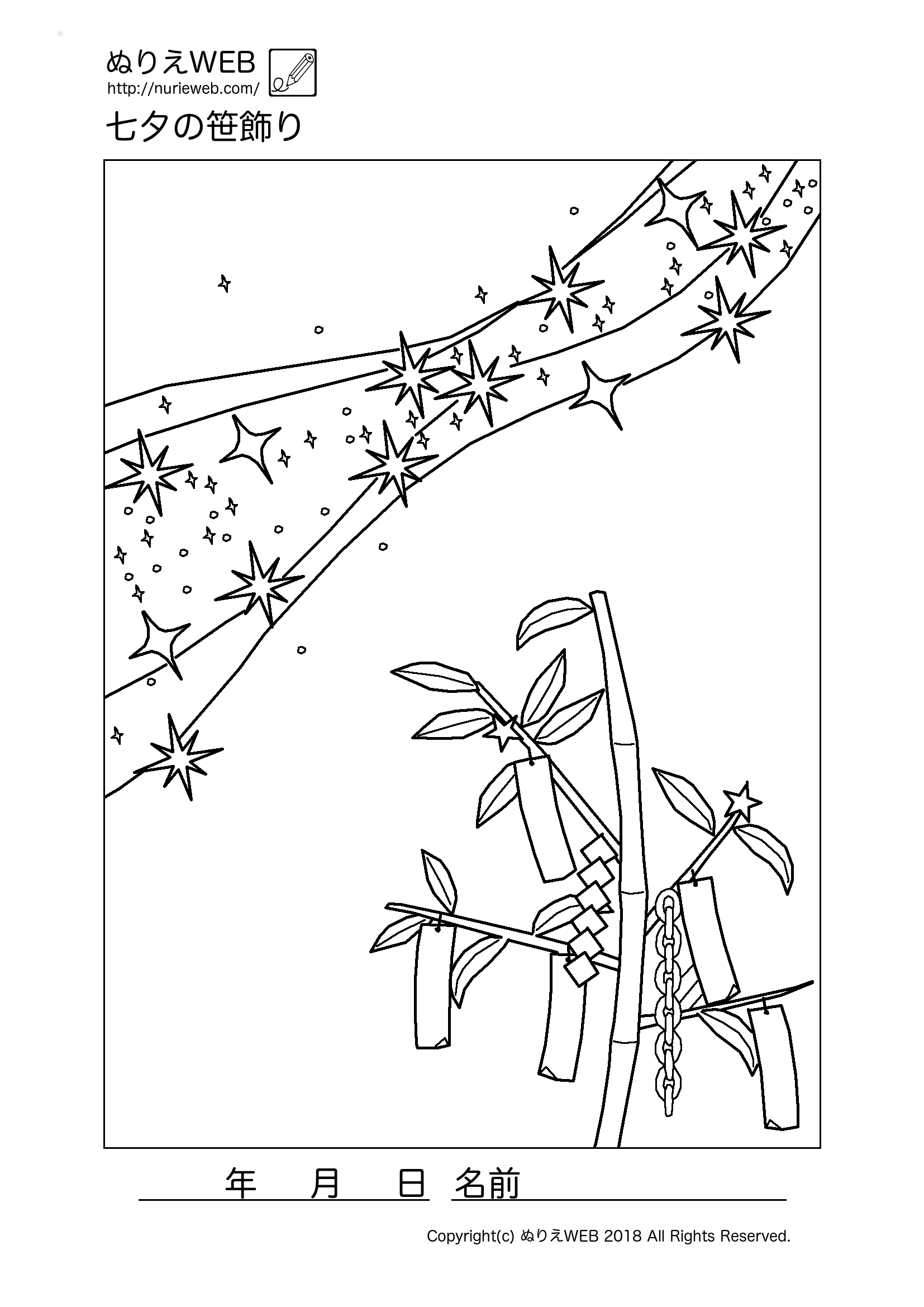 ぬりえweb:七夕の笹飾りの塗り絵 | ぬりえweb コレクション | ぬりえ