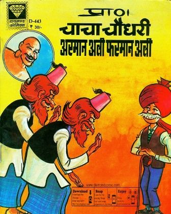 Chacha Chaudhary Comics Free Download In Hindi In Pdf