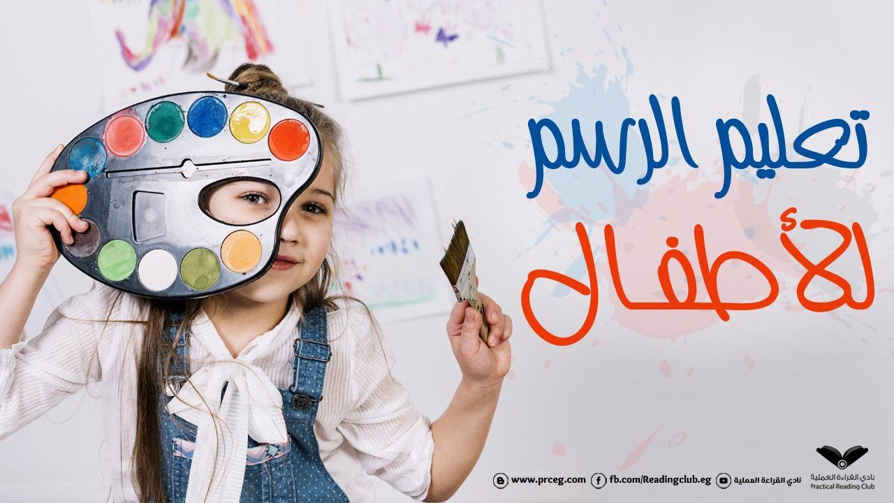 تعليم الرسم للاطفال خطوة بخطوة في المنزل لكل المراحل العمرية Drawing For Kids Carnival Face Paint Painting