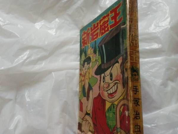 非貸本漫画 手塚治虫 幻漫画[新...