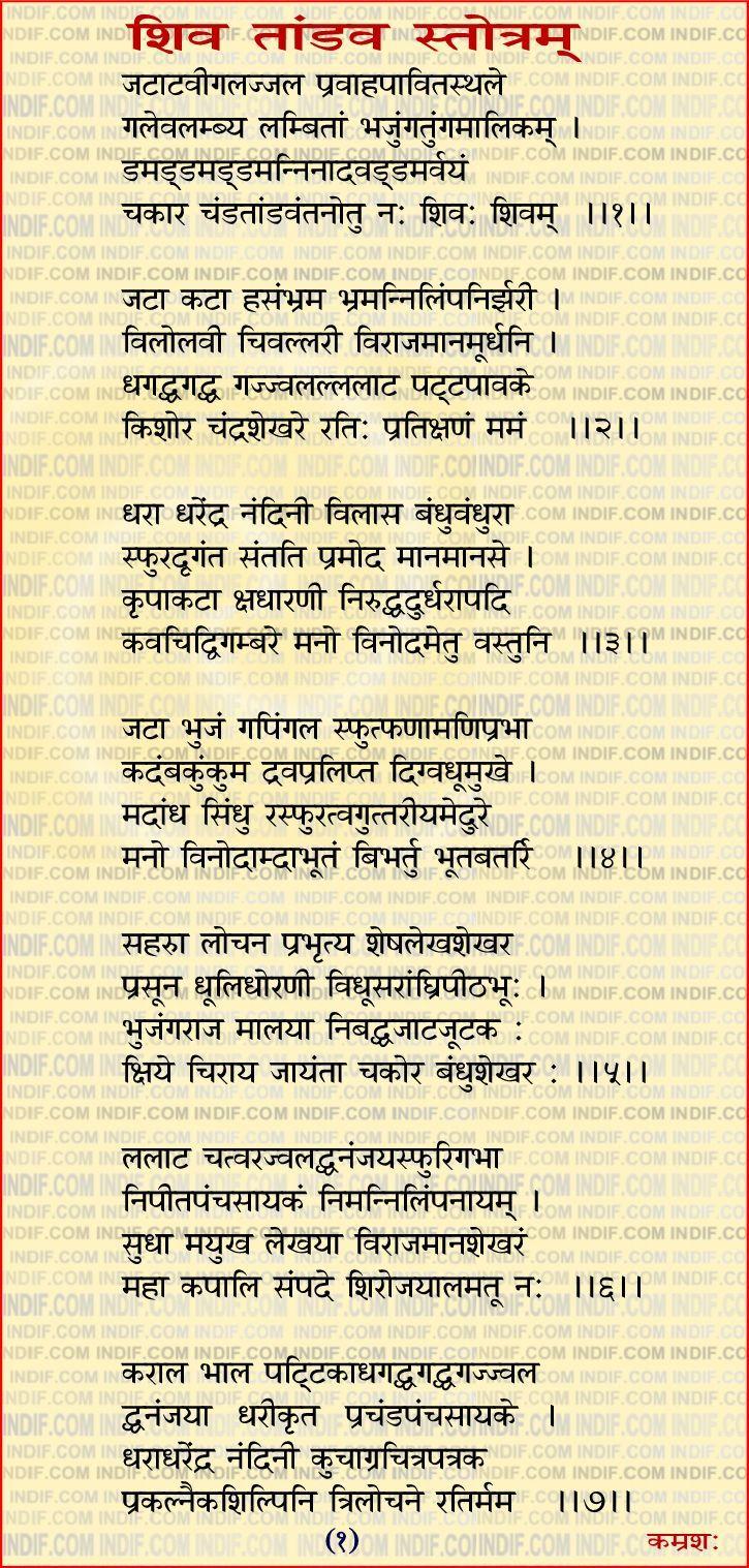 Shiv Tandav Stotra | Shiva tandav, Lord shiva mantra, Shiva