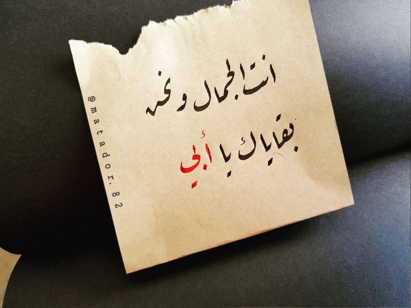 انت الجمال و نحن بقاياك يا أبي خواطر العراق خط عربي I Miss You Dad Arabic Quotes Book Worms