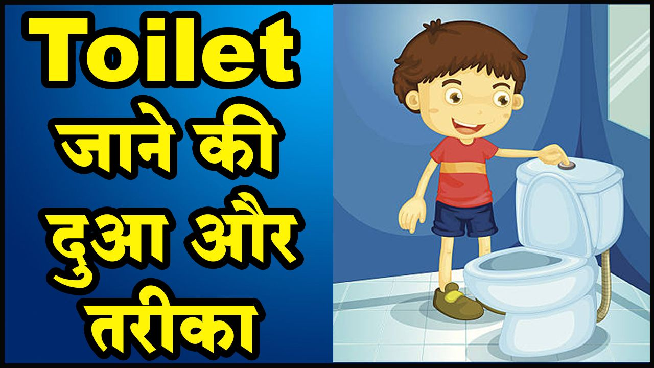 Toilet Jane Ki Dua Baitul Khala Ki Dua Dua For Entering Toilet Dua Coming Out Of Toilet Dua Jane Coming Out