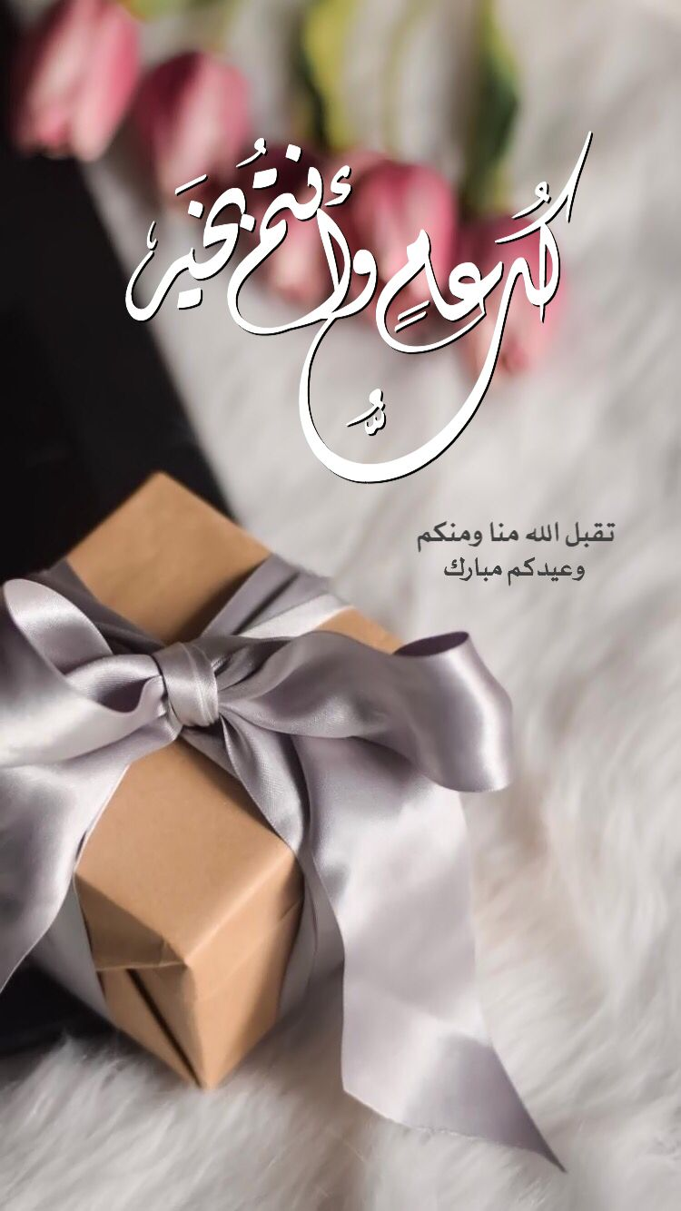 pinارتسامات on تصاميم with images  eid greetings