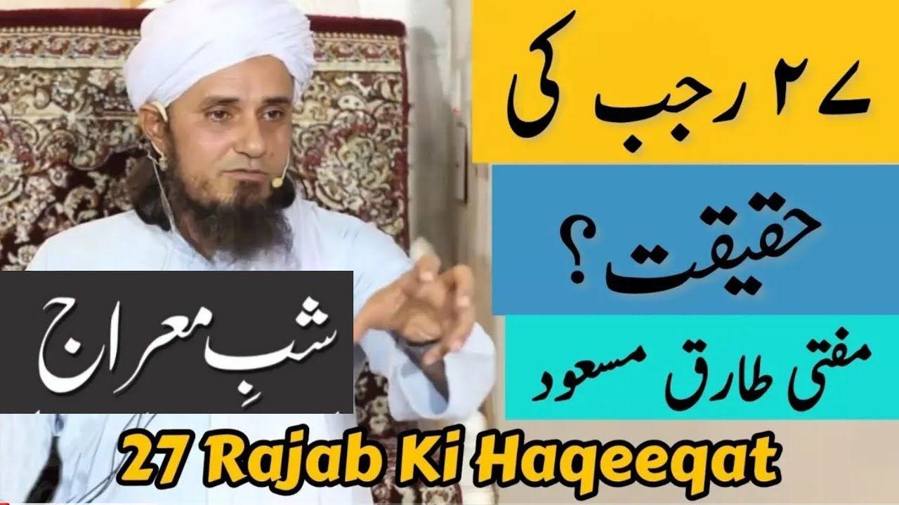 27 Rajab Ki Haqiqat Shab E Meraj Kab Mufti Tariq Masood Sahab
