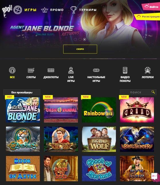 официальный сайт booi казино официальный рабочее зеркало