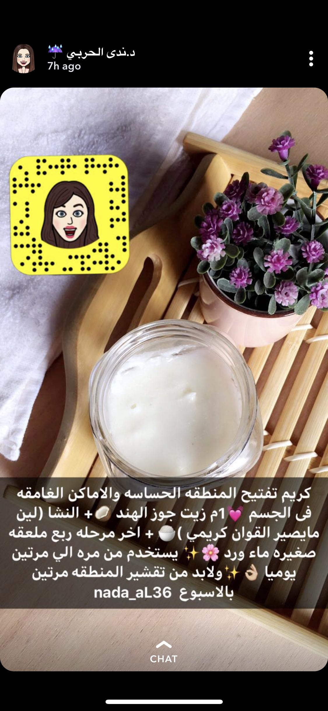 Pin By Arwa Alaa On خلطات Beauty Recipes Hair Beauty Skin Beauty Recipe