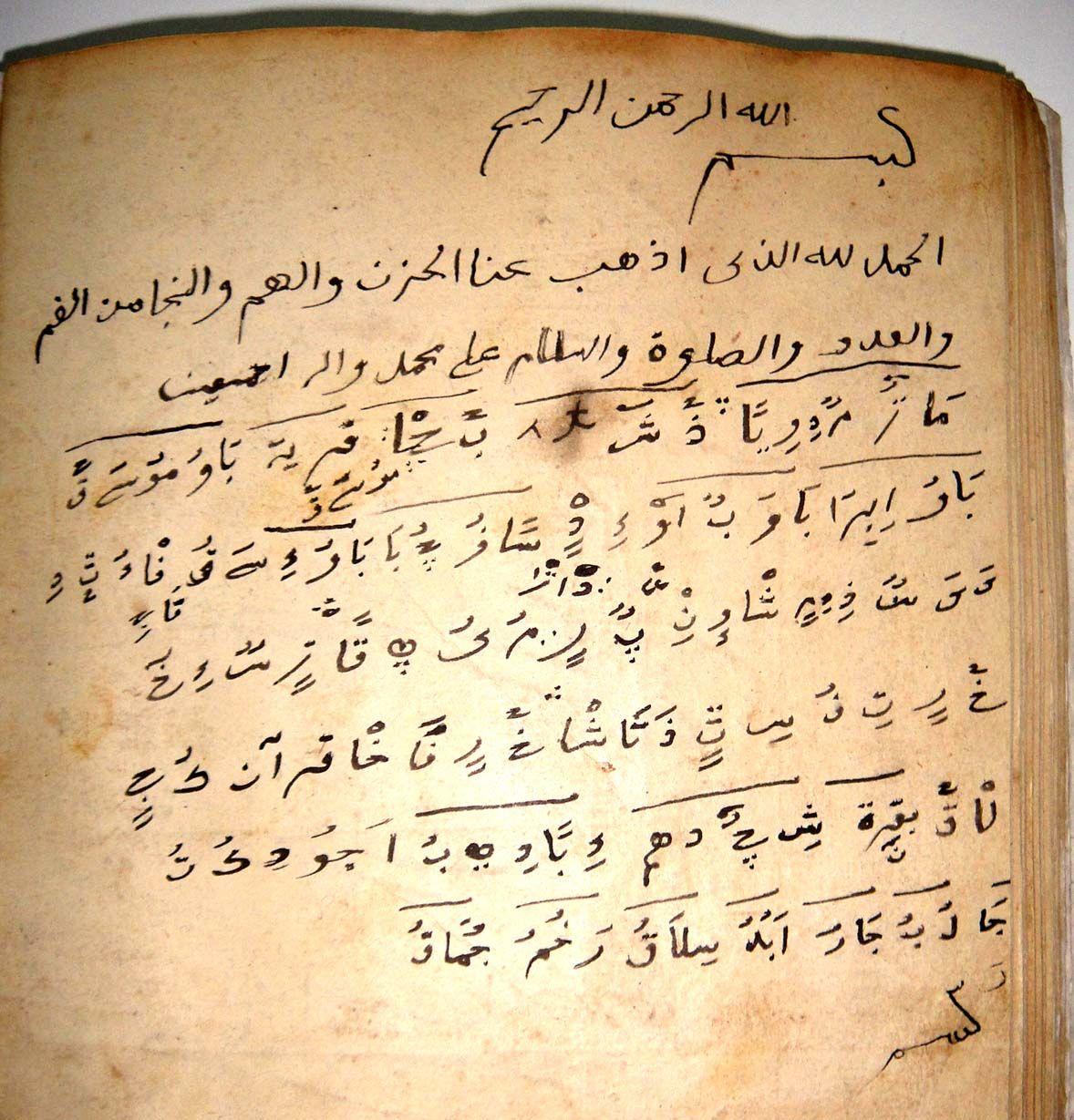 Chinese Quran Ming Qing Dynasty 18th Century Islam In China Qing Dynasty Islamic World