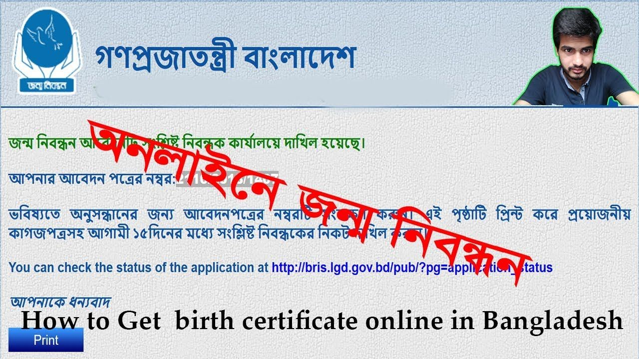 How To Get Birth Certificate Online In Bangladesh Youtube