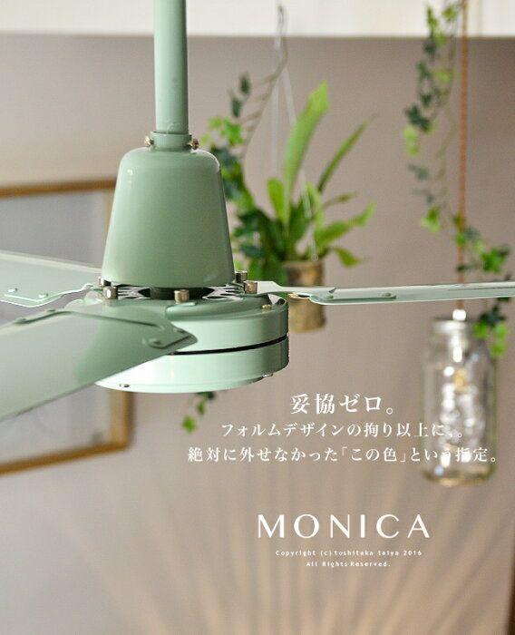 【楽天市場】シーリングファン リビング用 ダイニング用【MONICA ...