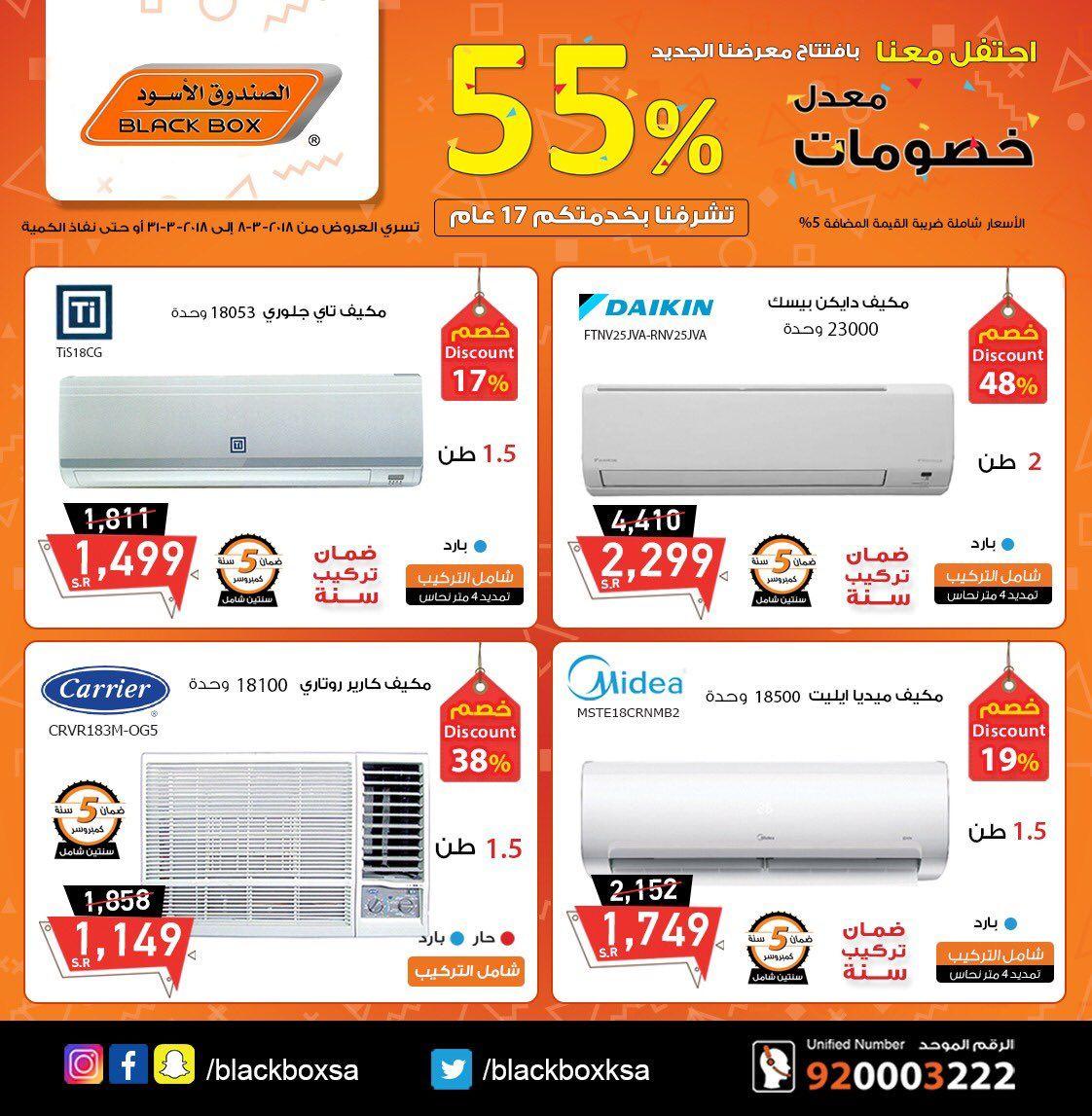 خصومات 55 في الصندوق الأسود على المكيفات من 8 3 2018 إلى 31 3 2018 Https Www 3orod Today Saudi Arabia Offers Blackbox Offers D8 Ae D8 B Black Box Box Joy