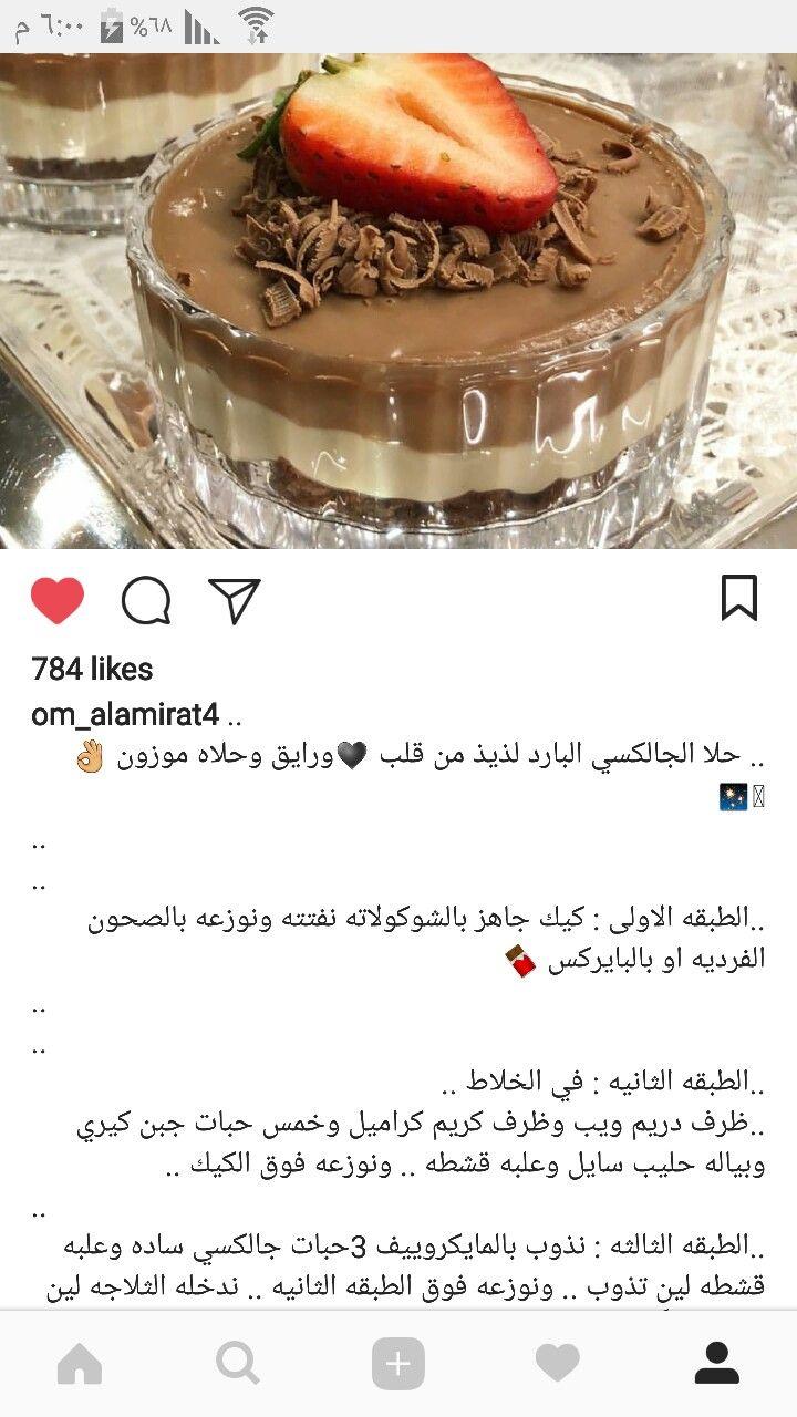 حلا جالكسي Yummy Food Dessert Arabic Sweets Recipes Food Receipes