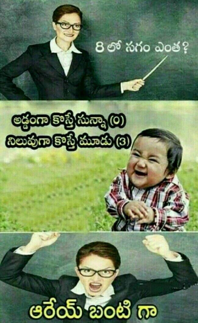 Pin by Raghavendra Murari on తెలుగు జోక్స్ Telugu jokes