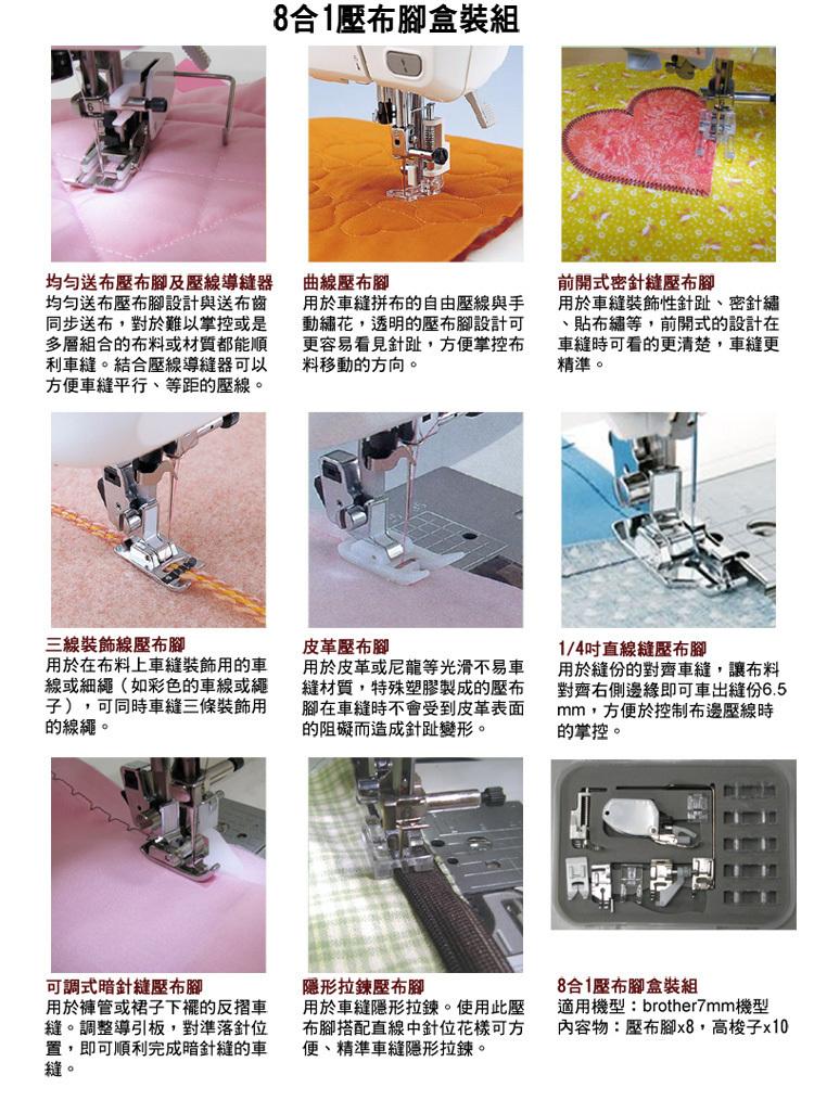 0111261550 - 喜佳網購中心-brother NCC縫紉機 in 2020