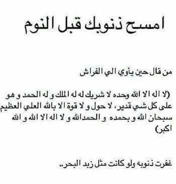 آمين يارب تغفر لي و لوالدي ولجميع المؤمنين والمؤمنات الاحياء منهم والاموات Islamic Phrases Muslim Quotes Islam Facts