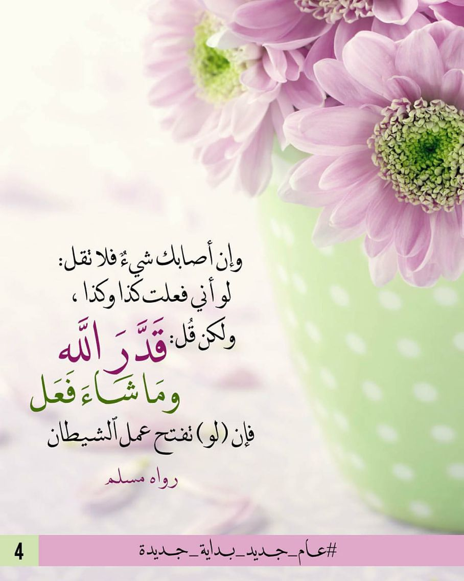 Pin By كلمات On كلمات Good Morning Images Flowers Islamic Love Quotes Quran Quotes Love