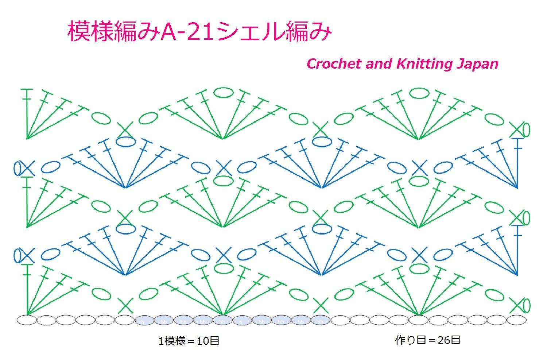 模様編みA-21シェル編み【かぎ針編み】編み図・字幕解説 Crochet Shell ...