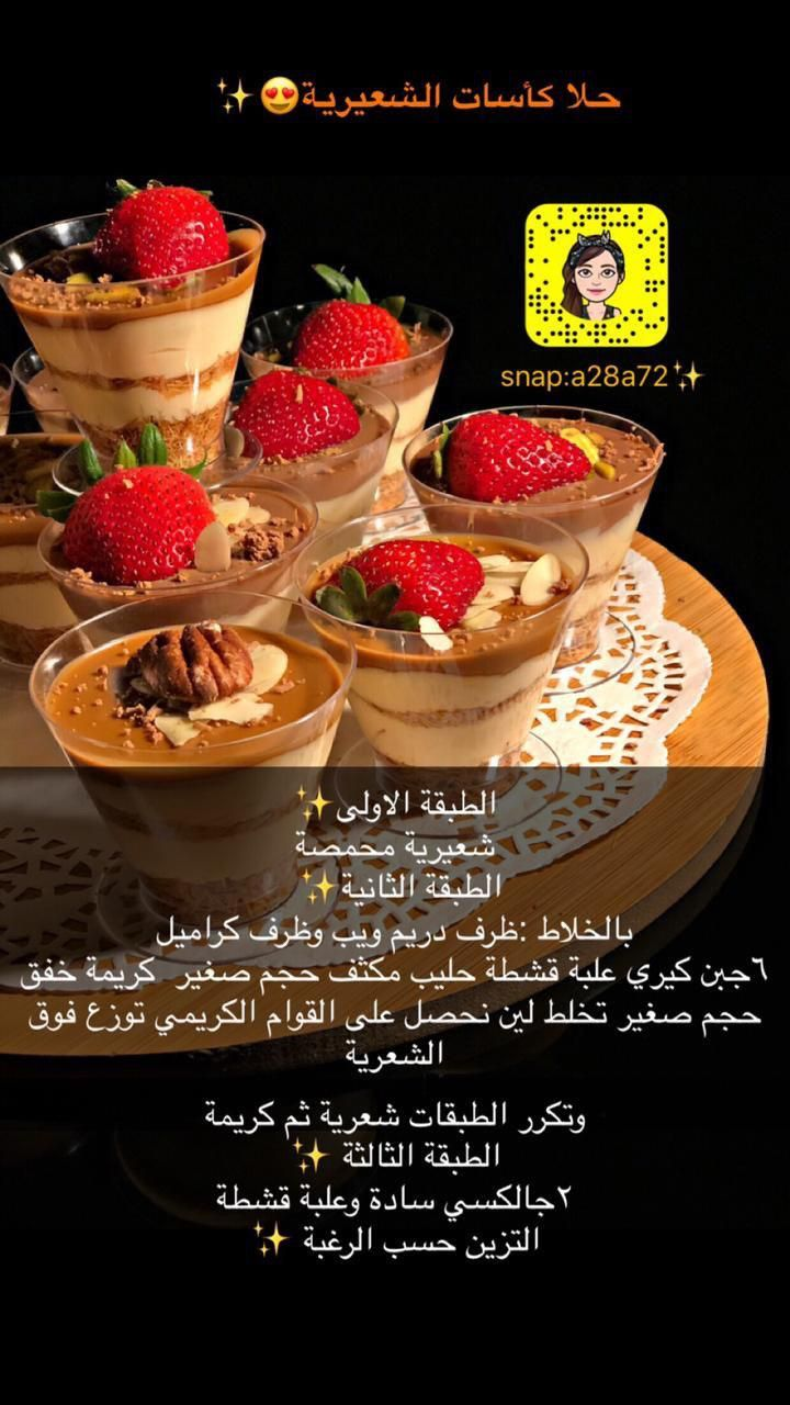 حلى كاسات الشعيرية Save Food Food Drinks Dessert Yummy Food Dessert