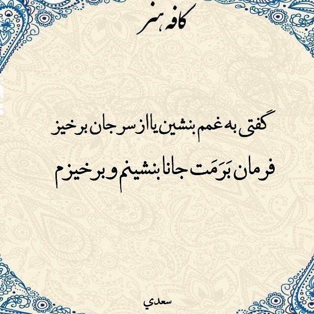 Instagram Photo By شعر های عاشقانه Jul 21 2016 At 5 16pm Utc Persian Poetry Persian Poem Persian Quotes