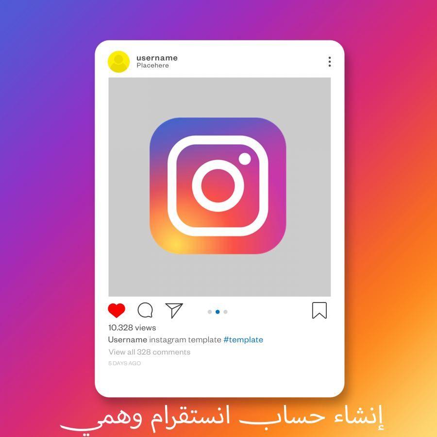 انشاء حساب انستقرام وهمي بأقل من دقيقة In 2021 Instagram Template Templates Gaming Logos