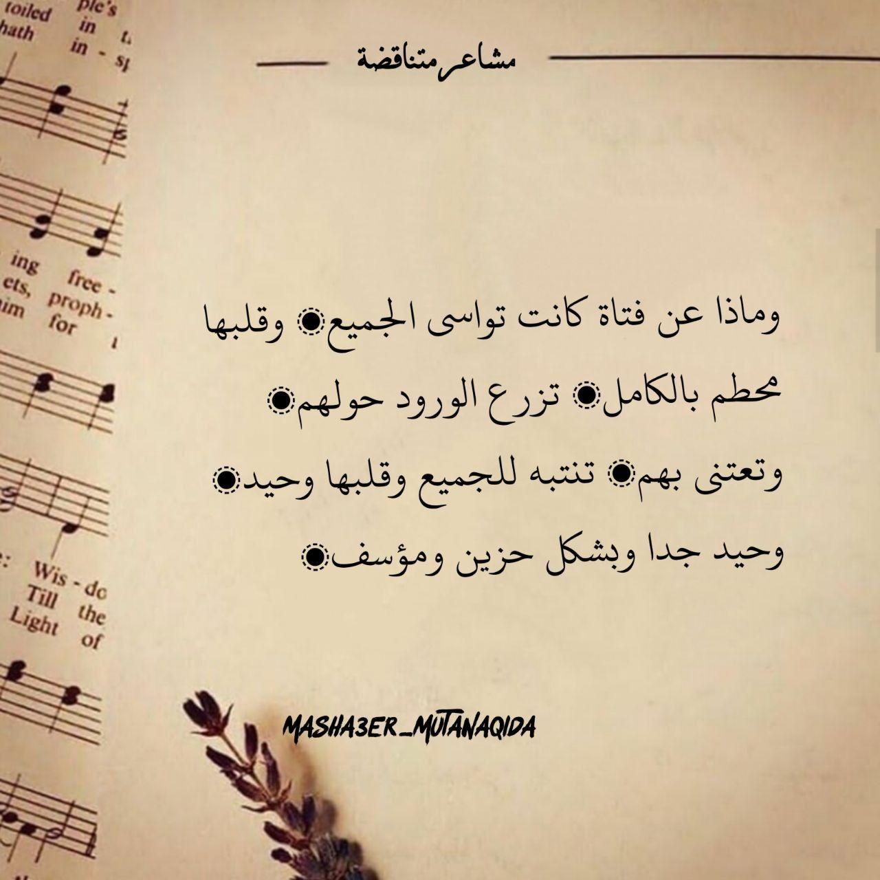 وحيد جدا وبشكل حزين ومؤسف Arabic Calligraphy Instagram Math