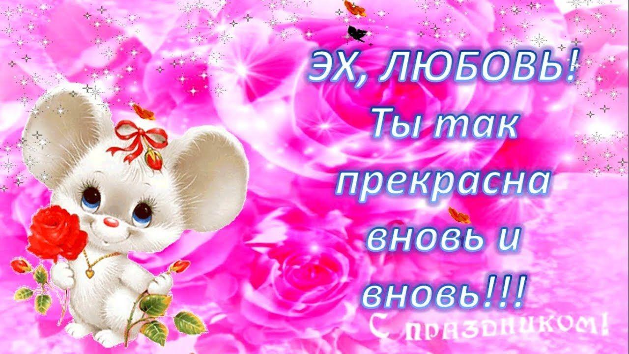 Поздравления с днем рождения романтические стихи