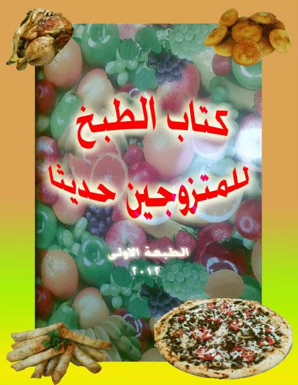 كتاب الطبخ للمتزوجين حديثا صورة كتاب Cooking Cooking Recipes Food And Drink