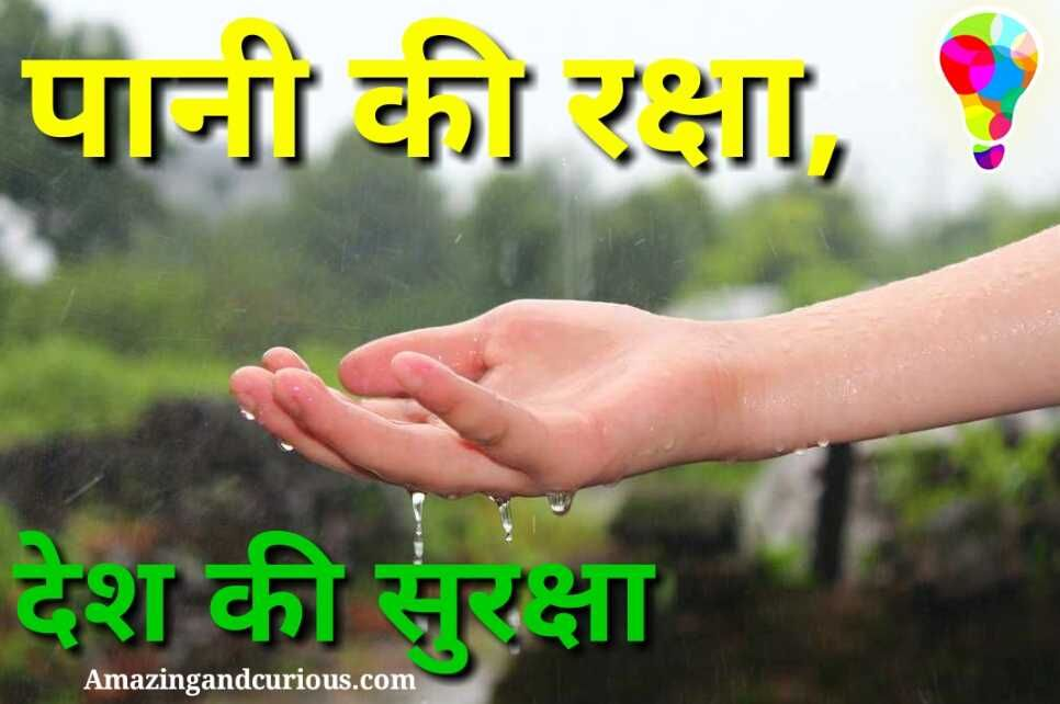 Slogans On Save Water In Hindi With Pictures Amazing Curious Save Water Slogans Water Slogans Save Water In Hindi