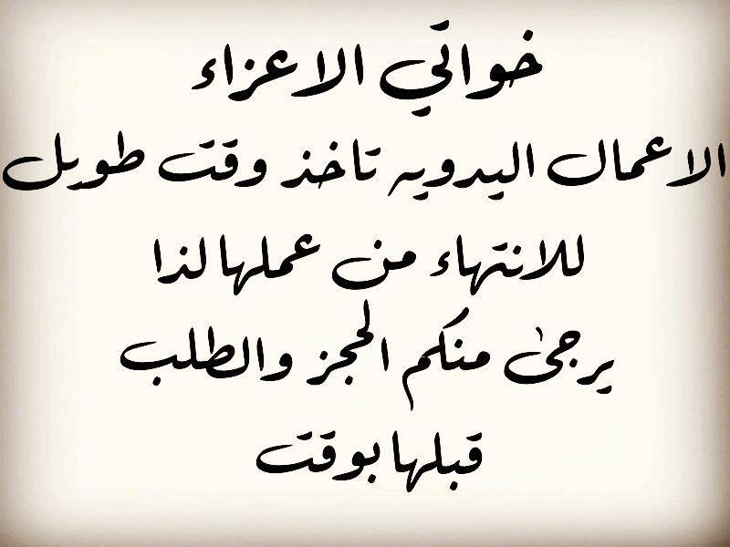 يرجى الطلب قبل المناسبه بوقت للطلب دايركت او وتس اب على 98888481 Arabic Calligraphy Calligraphy