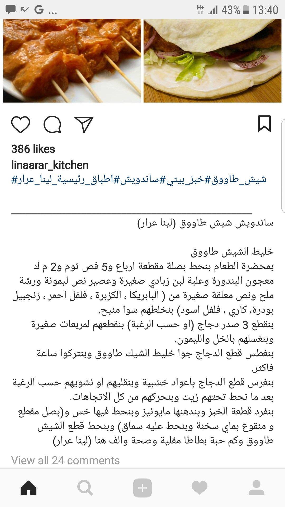 شيش طاووق Food Arabic Food Yummy