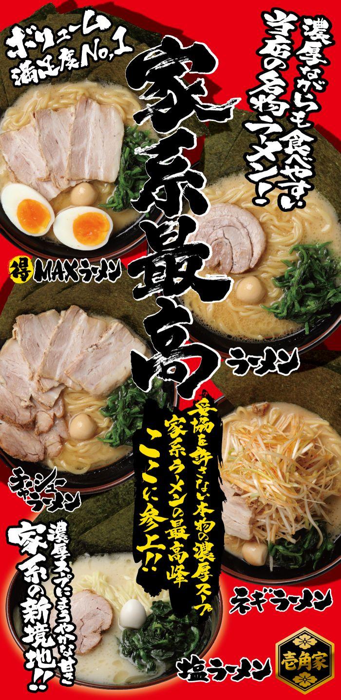 おしながき 横浜家系ラーメン 壱角家 Food Poster Menu Design Food Design
