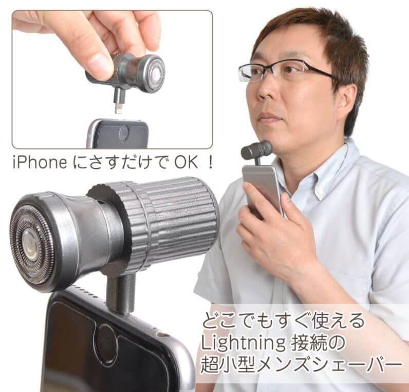 في اليابان حلاقة الذقن عبر هاتف أيفون شركة Sanko Co Ltd تمك نت من تصميم جهاز أ طلق عليه اسم Thanko يعمل عبر ربطه Headset Electronic Products Headphones