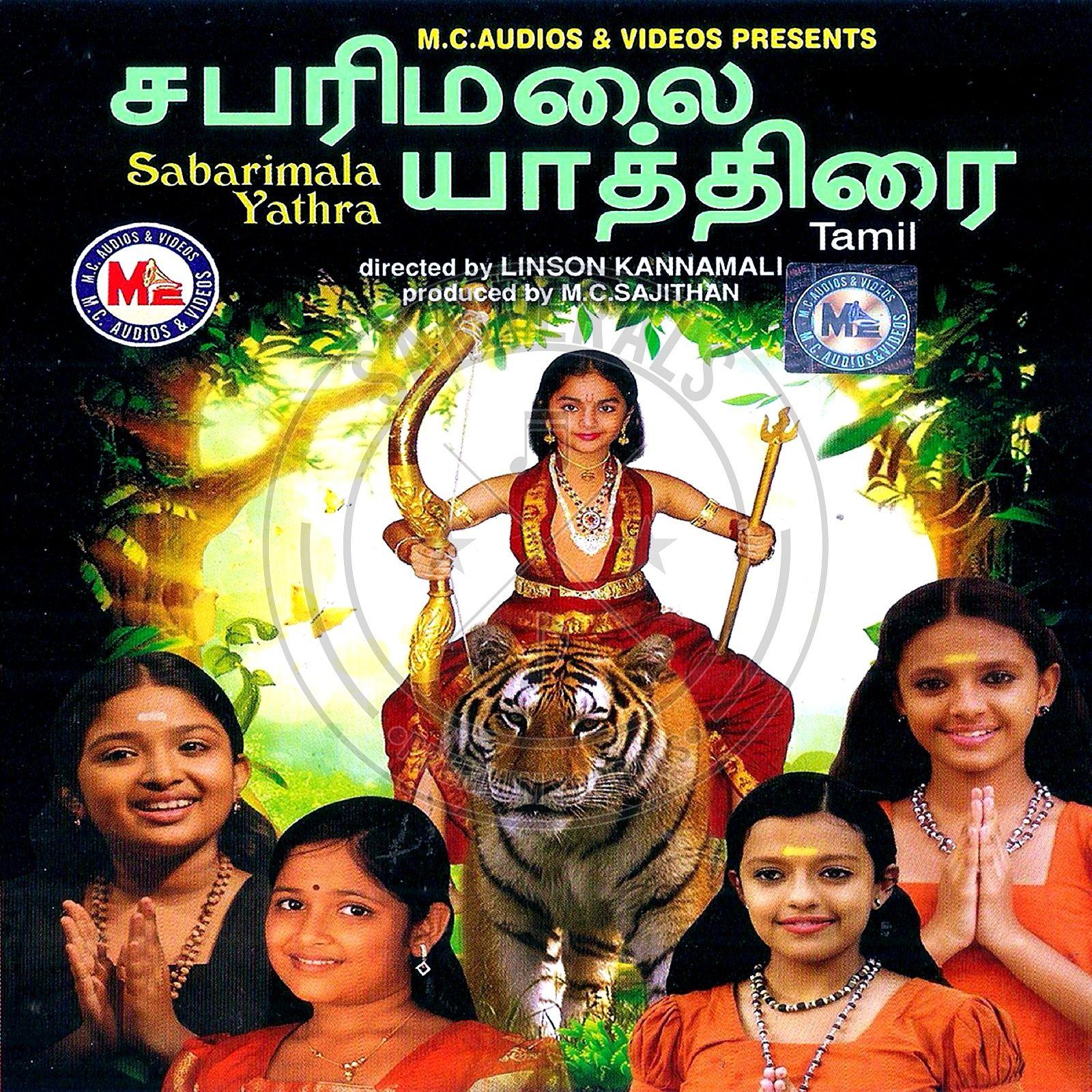 Sabarimalai Yathirai 2007 Digitalrip Wav Mp3 Song Download Songs Mp3 Song