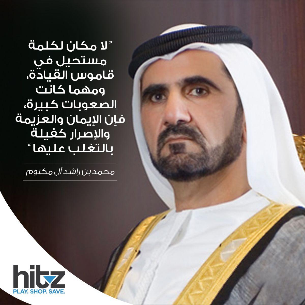 من أقوال الشيخ محمد بن راشد ال مكتوم حفظه الله هيتز أرابيا الإمارات دبي Character Royal Family Fictional Characters