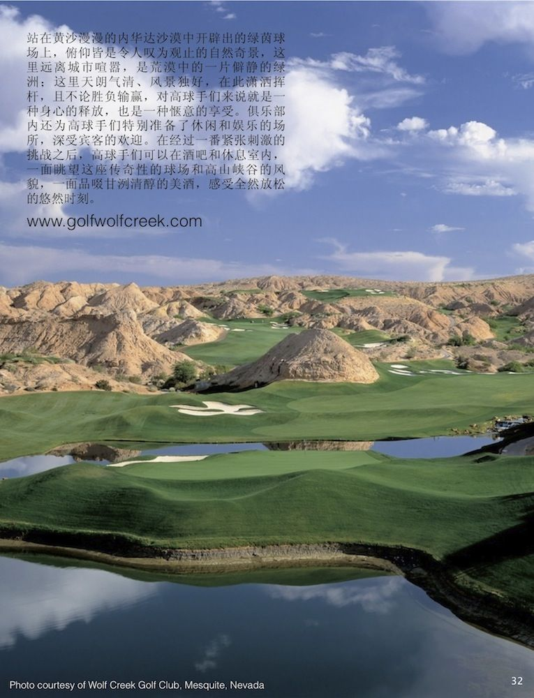 Wolf Creek Golf Club is one of the toughest courses