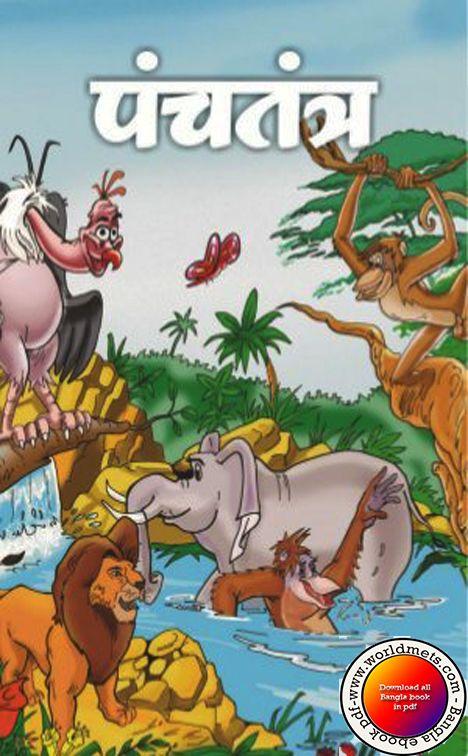Panchatantra Stories Ebook