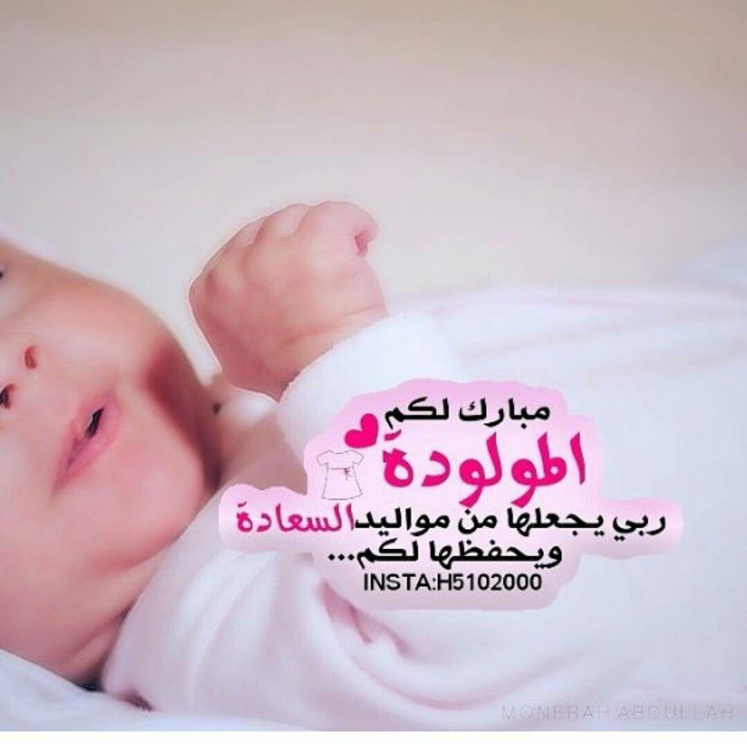 Pin By Besho On رمزيات مواليد Baby Prep Baby Words New Baby Products