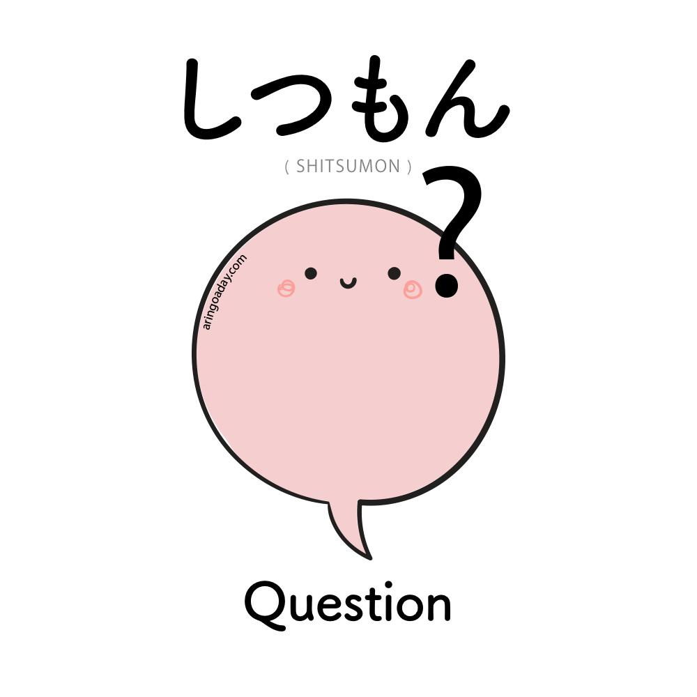 [451] しつもん | shitsumon | question Kanji...