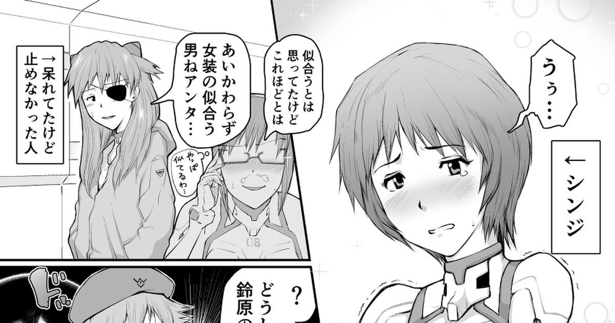 女装 シンジ 新世紀エヴァンゲリオン 碇シンジ育成計画(漫画版)