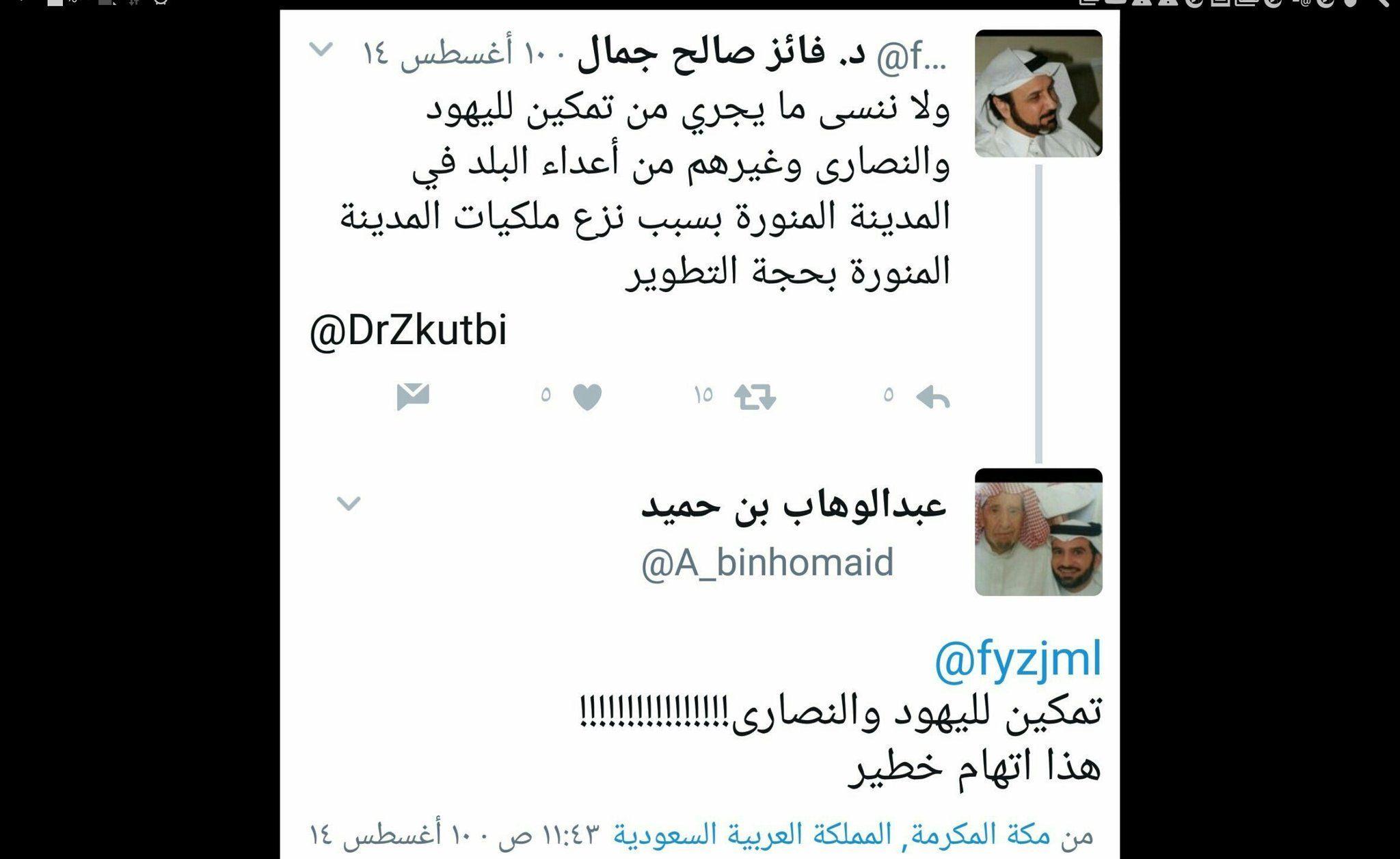 Dr Psych ابن الحجاز On Twitter Psych Twitter